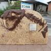 御船シンボル・ロードの恐竜モニュメント