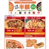 【半額キャンペーン】ナポリの窯/ナスとベーコンのピッツァを頼んでみた