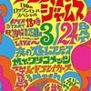 「遊び場」としてのイベント〜今週末は【BLAST JAMS】に出演!〜