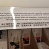 主人がコロナウイルスを疑われました~アジア人差別や気になるケアンズ情報を紹介します~