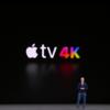 新Apple TV発表 9/15 16:01より予約開始 9/22発売