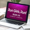 とどいて とどいて 熱い想い ~Run Girls, Run! オンラインLIVEに寄せて~