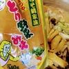 【鍋料理】東村アキコさんの『とり野菜みそ』を買って来て食べてみた