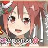 【ゆゆゆい】期間限定イベント【進め!雪中クリスマス 後編】攻略