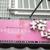 美しき地名 第63弾-1 「花咲町(横浜市・中区)」