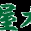 第673話 白石智弘さんと行った日乃屋カレー