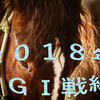【2018年 競馬 GⅠ戦線】年度代表馬は満場一致