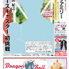 ニュースキャスター初挑戦、東山紀之さんが表紙、読売ファミリー11月29日号のご紹介