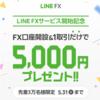 LINE FX開始 1取引で5000円還元(先着3万人。すでに1万突破)