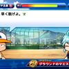 【選手作成】サクスペ「強化鳴響高校 投手作成① テストからのリベンジ」