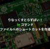 ln - 指定したファイルのショートカット(リンク)を作成する