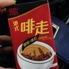 香港スタイルの飲みもの。茶走ならぬ啡走。