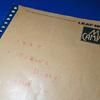 30年前の日記…を読んで思ったこと