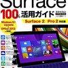 【朗報】Surface Pro 3初の解説本が8/27に発売予定