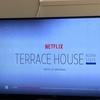 NETFLIX - Terrace House - ハワイ編