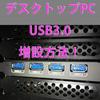 デスクトップPCのUSB3.0ポート増設方法とInateck製USB3.0ボードレビュー!