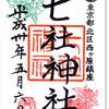七社神社の御朱印(東京・北区〜)〜サクラ、アジサイ、イチョウの時季の訪問がベスト