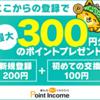 【先着4000名】新規登録者後ポイント交換だけ【Amazonギフト券(500円分)】