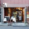 町田「中珈琲(あたるコーヒー)」~リゾート感のあるスペシャルティ珈琲専門店~