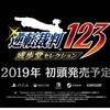【TGS 2018】逆転裁判123 成歩堂セレクションが2019年に発売決定!Steam・PS4・Xbox One・Swichに対応!