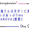 【スカステ感想】「明日海さんは天才!」に笑った「ぽっぷあっぷTime CASANOVA」感想2(終)