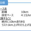 2017/06/06 10kmペース走 4'15/km(1)