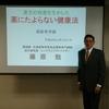 薬剤師 藤原 勉の『薬にたよらない健康法』