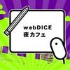ある意味、文フリ第二部!webDICE夜カフェ 「こちらwebDICE出張デスク」+「夜の文化フリーマーケット」