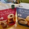 発酵バターを使ったバウムクーヘン&メープルバウムクーヘン@西友