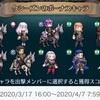 闘技場ボーナスキャラ考察(2020/4/7-4/21)