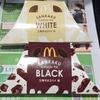 食べてみた - マクドナルドの三角チョコパイ「黒」と「白」