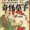 江戸版本から奇怪譚・滑稽譚・迷宮譚を精選した一冊