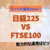 くりっく株で日経225を買うのはアリ?FTSE100と運用比較してみた