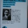 マハトマ・ガーンディー「真の独立への道」(岩波文庫)