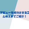 男の大学デビューを成功させるコツ7つ!心構えまでご紹介!