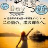 20日(日)に延期 内浦地区で第7回内浦仮装Day