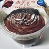 *モンテール* 生チョコプリン 188円(税抜)