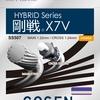 GOSEN[剛戦X7V]レビュー