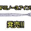 【O.S.P】ベイトフィッシュライクのスーパーマルチミノーワームに新サイズ「HPミノー3.7インチ」追加!