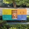 展示「艶めくアール・デコの色彩」@東京都庭園美術館 鑑賞記録