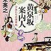 『黄泉坂案内人 少女たちの選挙戦』仁木英之(角川文庫)