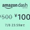 Amazon Dash Button 100円キャンペーン