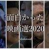 withコロナの「面白かった映画選2020」