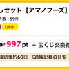 【ハピタス】 アマノフーズ おみそ汁20食お試しセット購入で997pt(897ANAマイル)! 実質半額以下♪