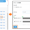 Google Adsense合格までの道 ③ブログの整備