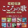 『決定盤 昭和伝説こころの歌(昭和30年~40年)』、『決定盤 昭和伝説こころの歌(昭和40年~50年)』