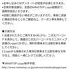 4/19 ミニストップ  ザ・プレミアムモルツ(香るエール)クーポン