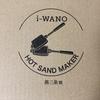 【 決定版!ホットサンドメーカー 】 『i-WANO ホットサンドメーカー』はとてもいいですよ!(人生は美味しく)