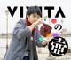 VIVITAの壺 #3 ソフトウェアエンジニア 白川 洸陽 ほぼ一万字インタビュー