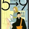 5→9 5時から9時まで